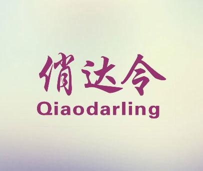 俏达令-QIAODARLING