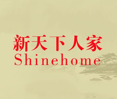 新天下人家-SHINEHOME