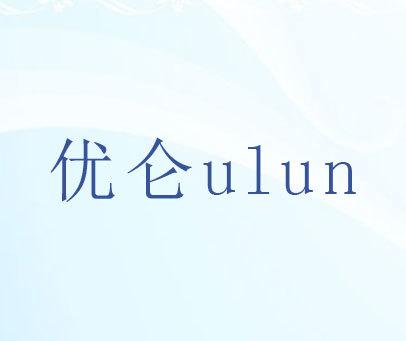 ULUN-优仑