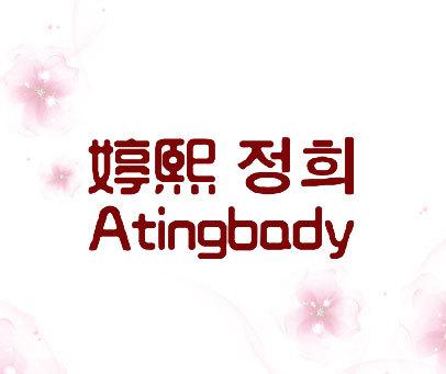 婷熙-ATINGBADY
