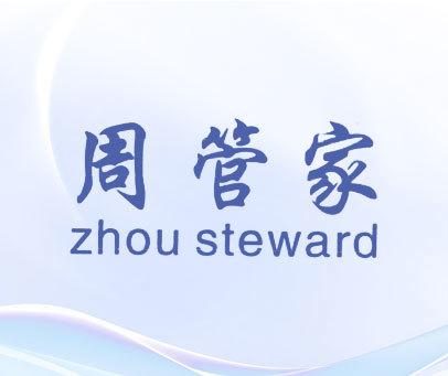周管家-ZHOU-STEWARD