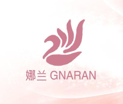娜兰-GNARAN
