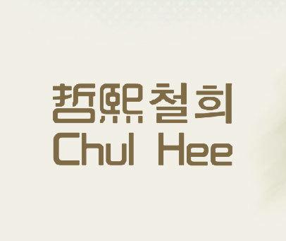 哲熙-CHUL-HEE