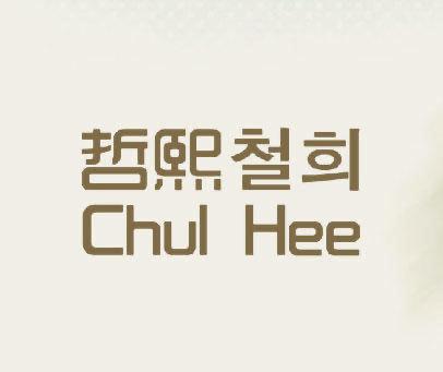 哲熙CHUL-HEE