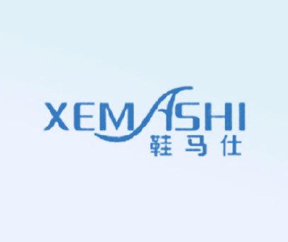 鞋马仕-XEMASHI