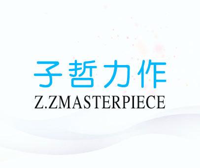 子哲力作-Z.ZMASTERPIECE