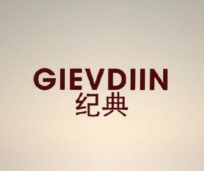 纪典-GIEVDIIN