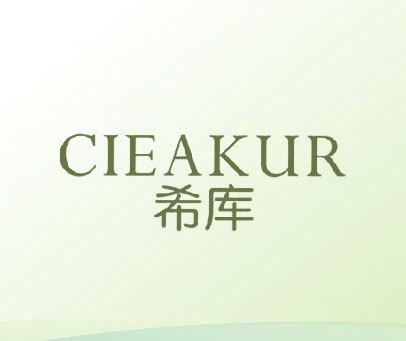 希库-CIEAKUR