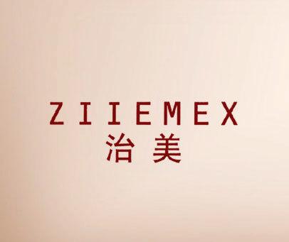 治美-ZIIEMEX