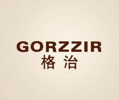 格治-GORZZIR