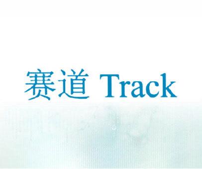 赛道-TRACK