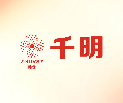 德任千明-ZGDRSY