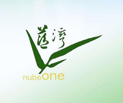 蓝湾-NUBEONE