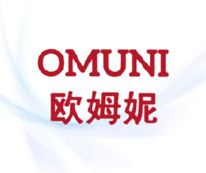欧姆妮-OMUNI