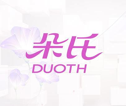 朵氏-DUOTH