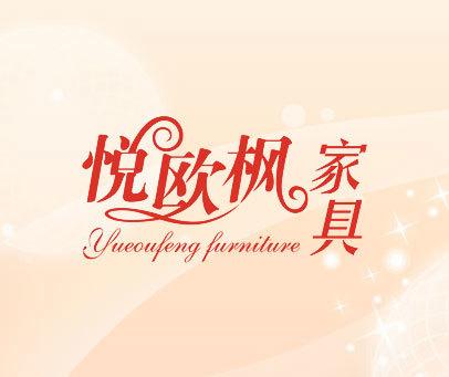 悦欧枫家具-YUEOUFENG-FURNITURE