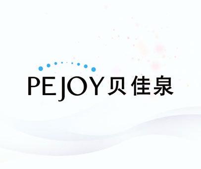 PEJOY-贝佳泉