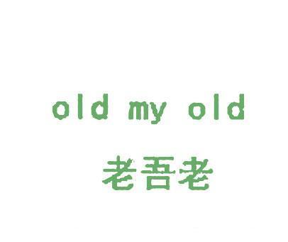 老吾老-OLDMYOLD