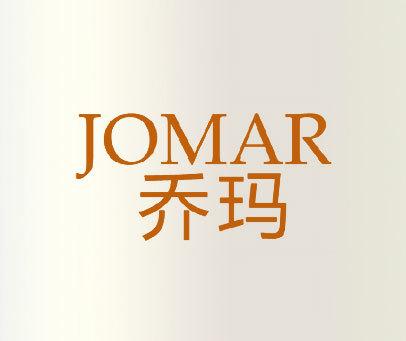 乔玛-JOMAR