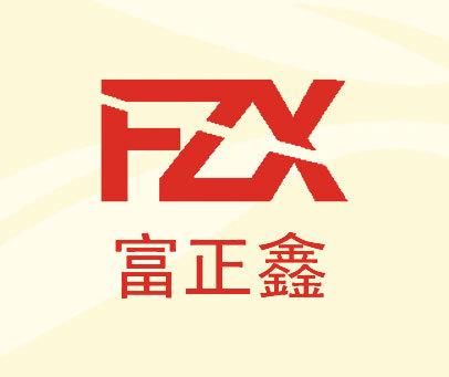富正鑫-FZX