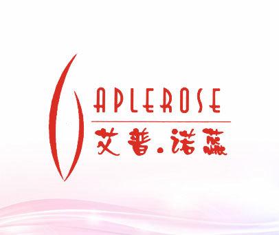 艾普诺蕊-APLEROSE