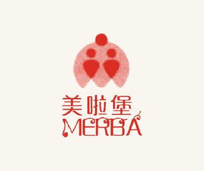 美啦堡-MERBA