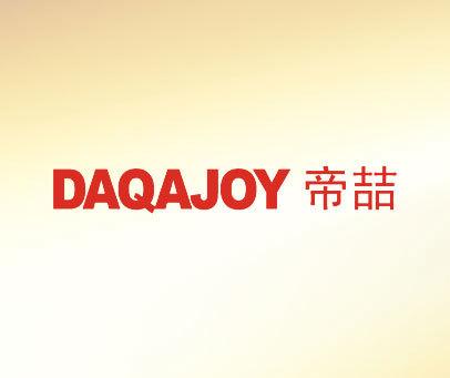 DAQAJOY-帝喆