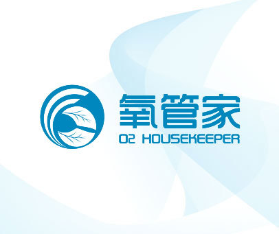 氧管家-O2-HOUSEKEEPER