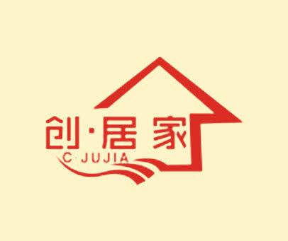创居家-C-JUJIA