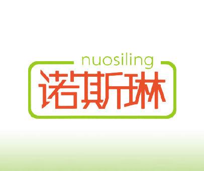 诺斯琳-NUOSILING