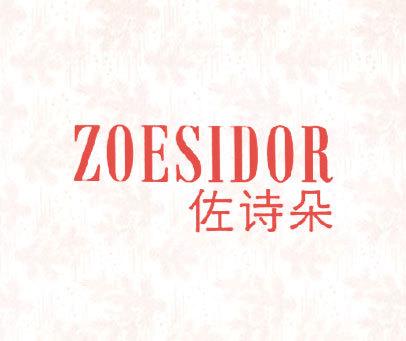 ZOESIDOR-佐诗朵