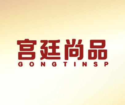 宫廷尚品-GONGTINSP