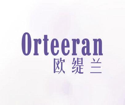 欧缇兰-ORTEERAN