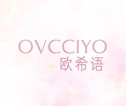 欧希语-OVCCIYO