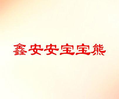 鑫安安宝宝熊
