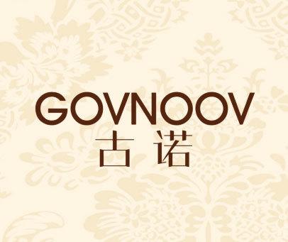 古诺-GOVNOOV