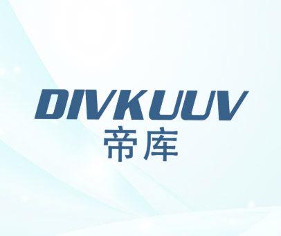 帝库-DIVKUUV