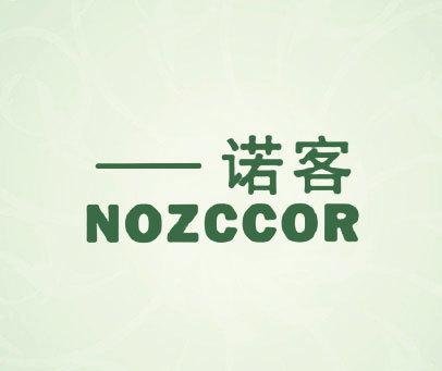 诺客-NOZCCOR
