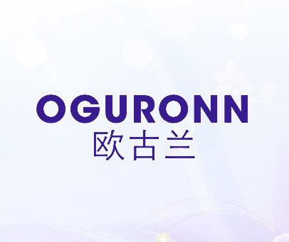 欧古兰-OGURONN