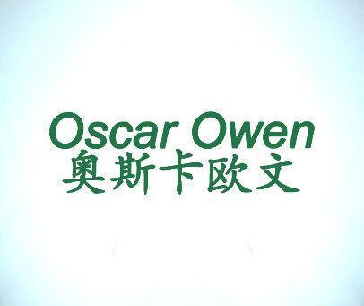 奥斯卡欧文-OSCAR-OWEN