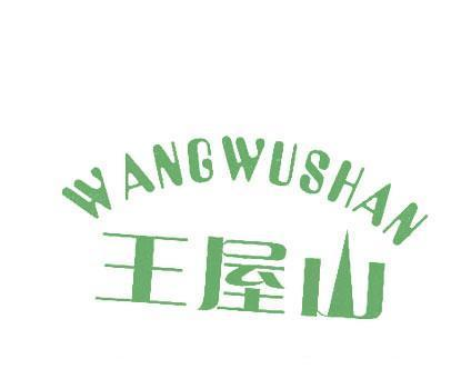 王屋山-WANGWUSHAN