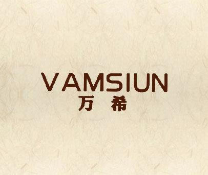 万希-VAMSIUN