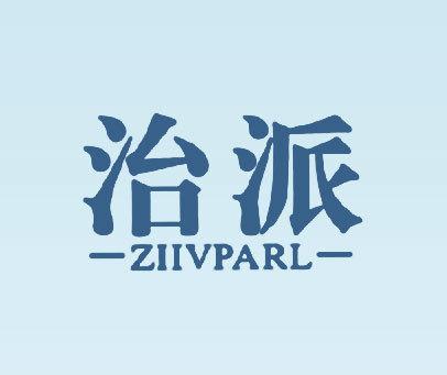 治派-ZIIVPARL