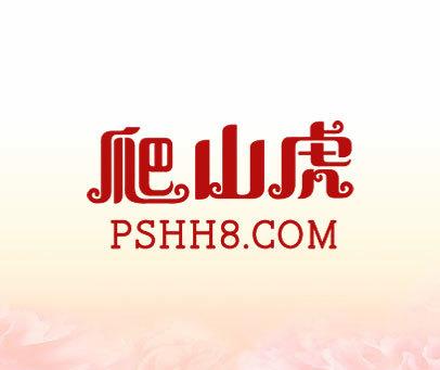 爬山虎-PSHH8.COM