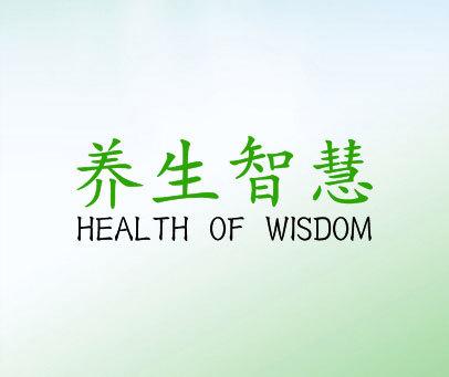 养生智慧-HEALTHOFWISDOM