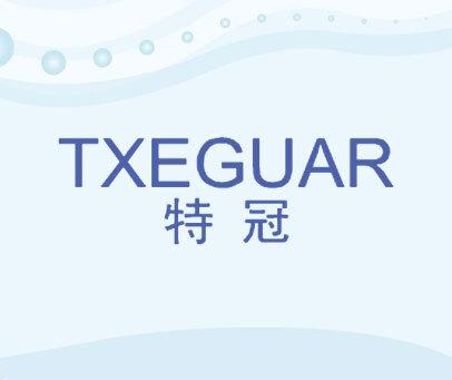 特冠-TXEGUAR
