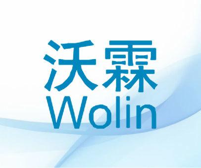 沃霖-WALLIN