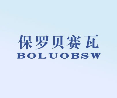 保罗贝赛瓦-BOLUOBSW