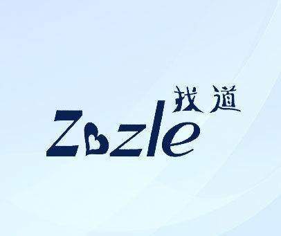 找道-ZOZLE