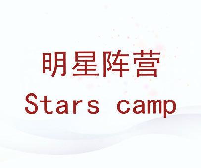 明星阵营-STARS-CAMP